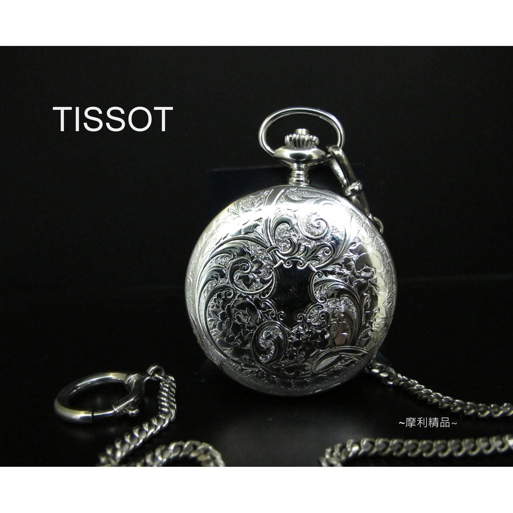 【摩利精品】TISSOT天梭按開式手上鍊懷錶 *真品* 低價特賣中