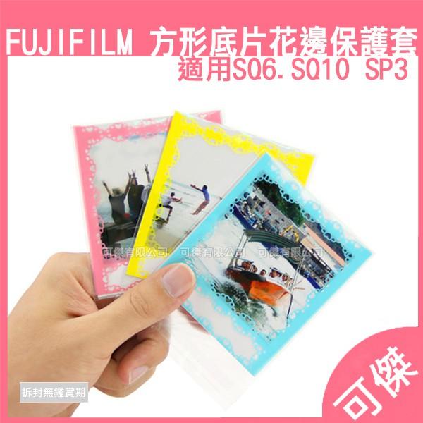 富士 Fujifilm Instax Square 拍立得底片 花邊保護套 方形底片 保護套 可自由寫上文字