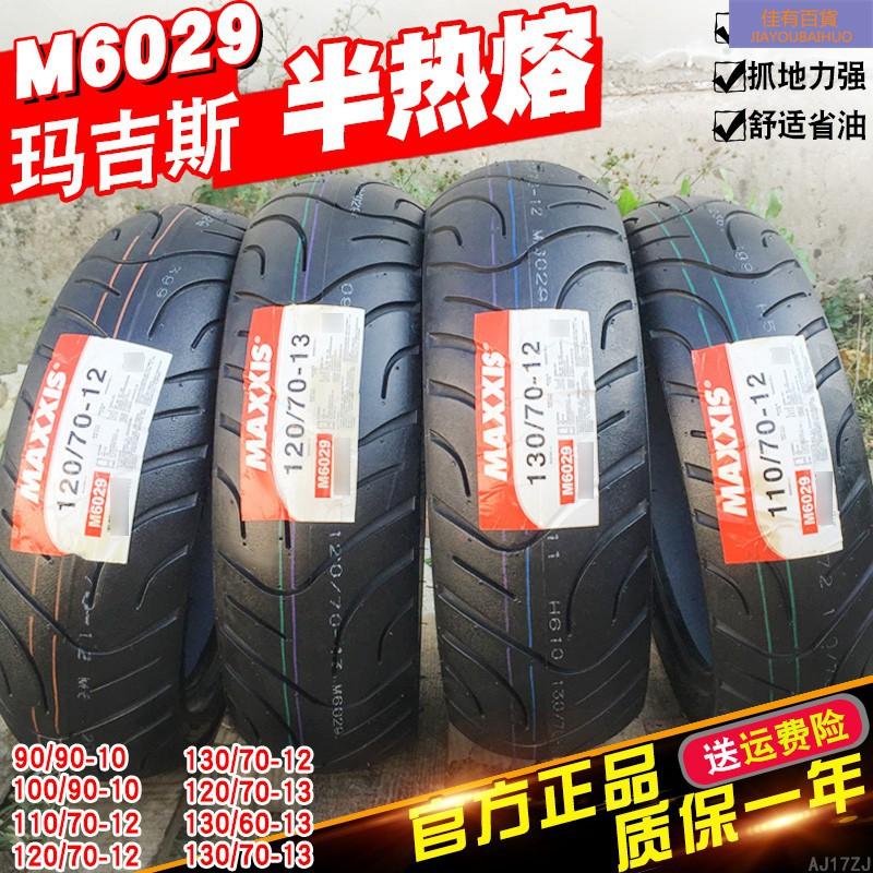 瑪吉斯輪胎300/90/100/110/120/130/60/70/90-10電動車12真空胎13