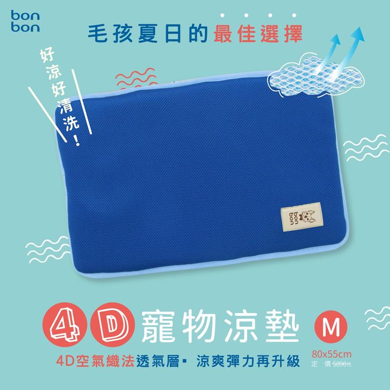 【bonbon寵物寢具館】寵物透氣涼墊M (80x55)