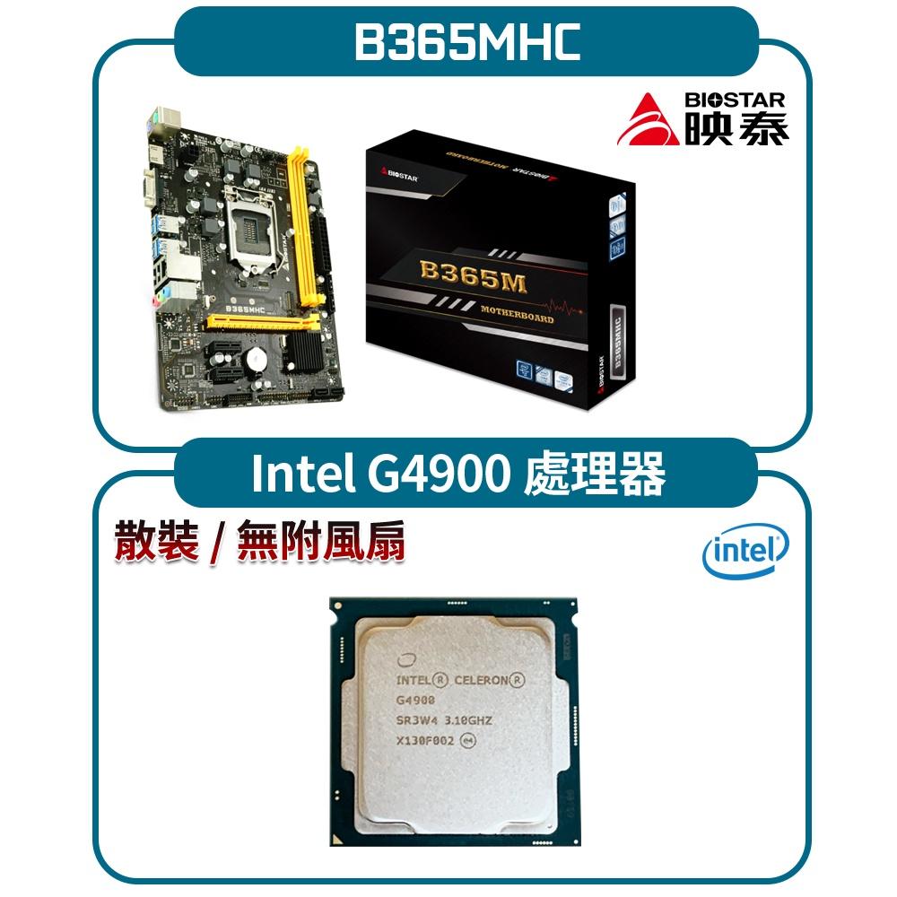 BIOSTAR 映泰 B365MHC 主機板 加 Intel G4900 處理器 散裝 無附風扇 超值組合套包 免運
