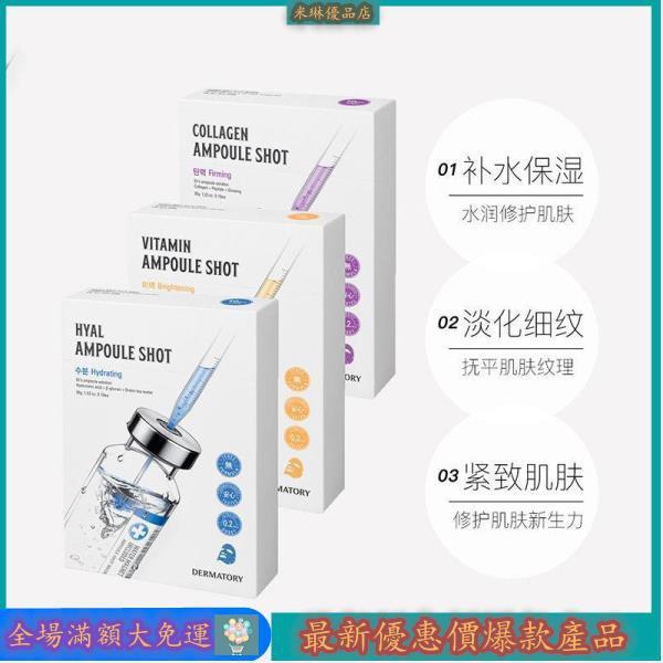 韓國DERMATORY德瑪多利安瓶水磁鐵精華面膜補水提亮撫皺10片正品