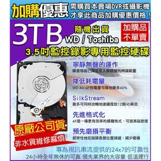 無名監控科技 - 【加購品】WD Toshiba 紫標 監視器 主機 硬碟 3TB 3000G 3.5吋 30PURZ 新北市