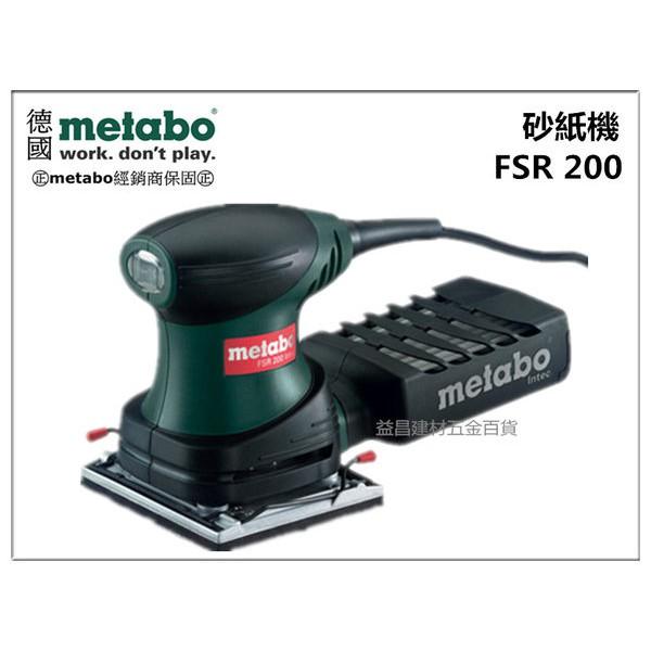 雙十一熱賣 世界知名老牌  德國 Metabo 美達寶 FSR 200 集塵式 砂紙機 研磨機 磨砂機