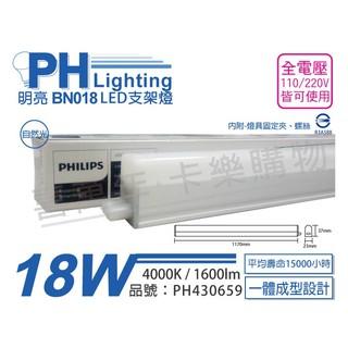 [喜萬年]含稅 PHILIPS飛利浦 明亮 BN018 LED 18W 自然光 4尺 全電壓 支架燈_PH430659 臺中市