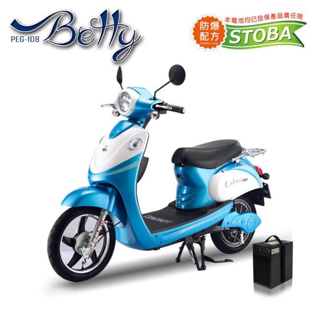 【向銓】Betty電動自行車PEG-108 搭配防爆鋰電池