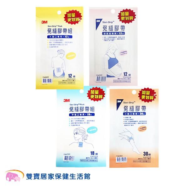 3M免縫膠帶 全新品公司貨 3M美容膠帶 規格可選 傷口適用 加量包