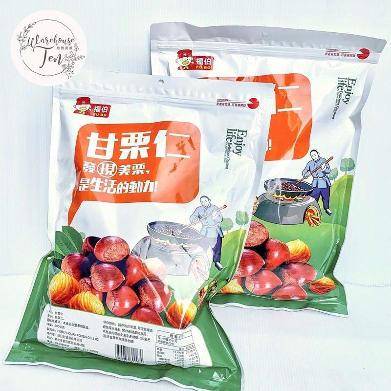 《拾號倉庫》日日旺福伯甘栗仁 500g 糖果餅乾 批發