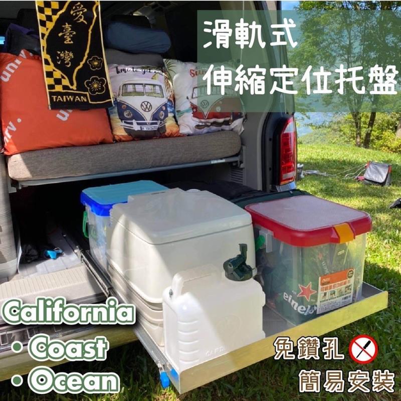 專用款 California Coast Ocean 福斯露營車 行李箱鋁合金立體置物托盤 滑軌托盤 T6 T6.1
