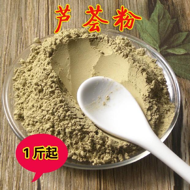 庫拉索蘆薈 食用 蘆薈粉500克 現磨 原料 面膜 蘆薈干粉