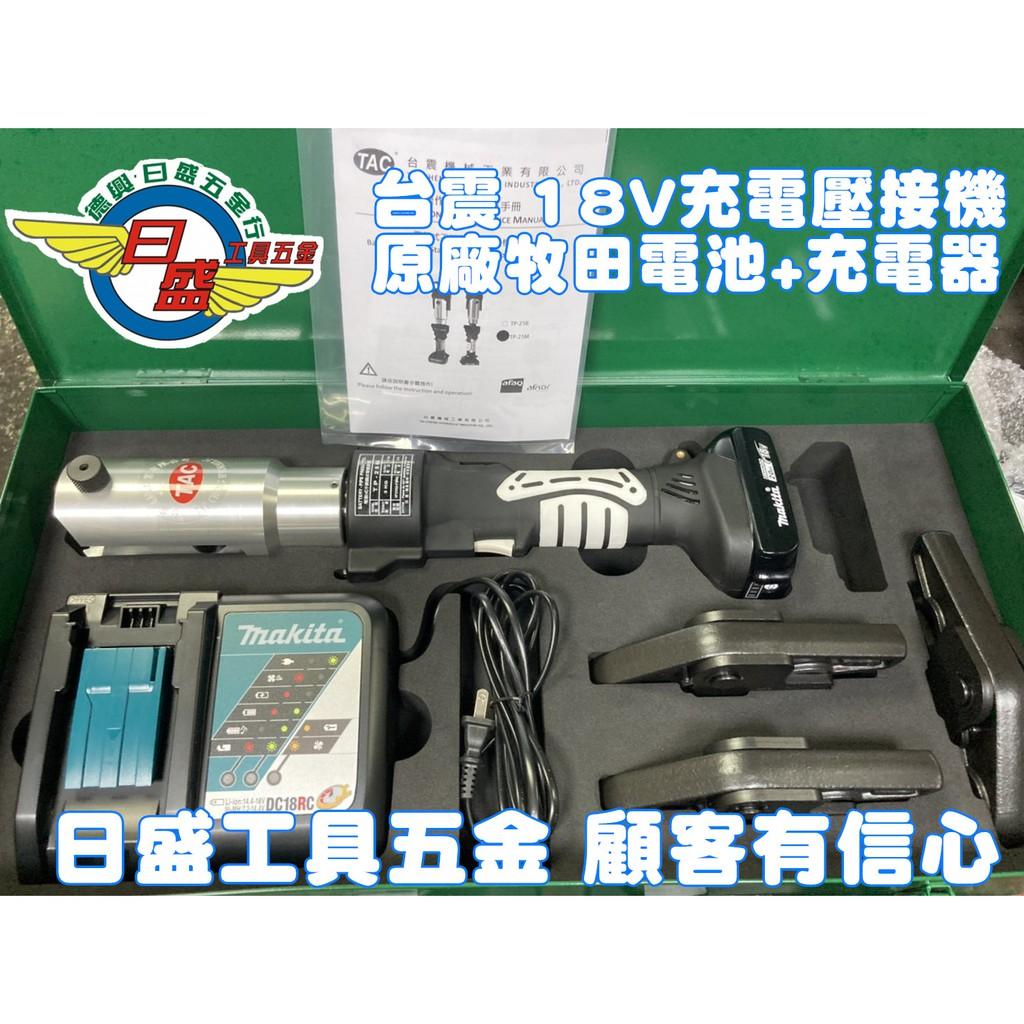 (日盛五金)台震 TAC 18V充電不鏽鋼水管壓接機 附三組壓接模 原廠牧田充電器+牧田電池