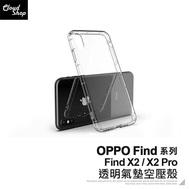 OPPO Find系列 透明氣墊空壓殼 適用Find X2 / Find X2 Pro 手機殼 保護套 透明殼 保護殼