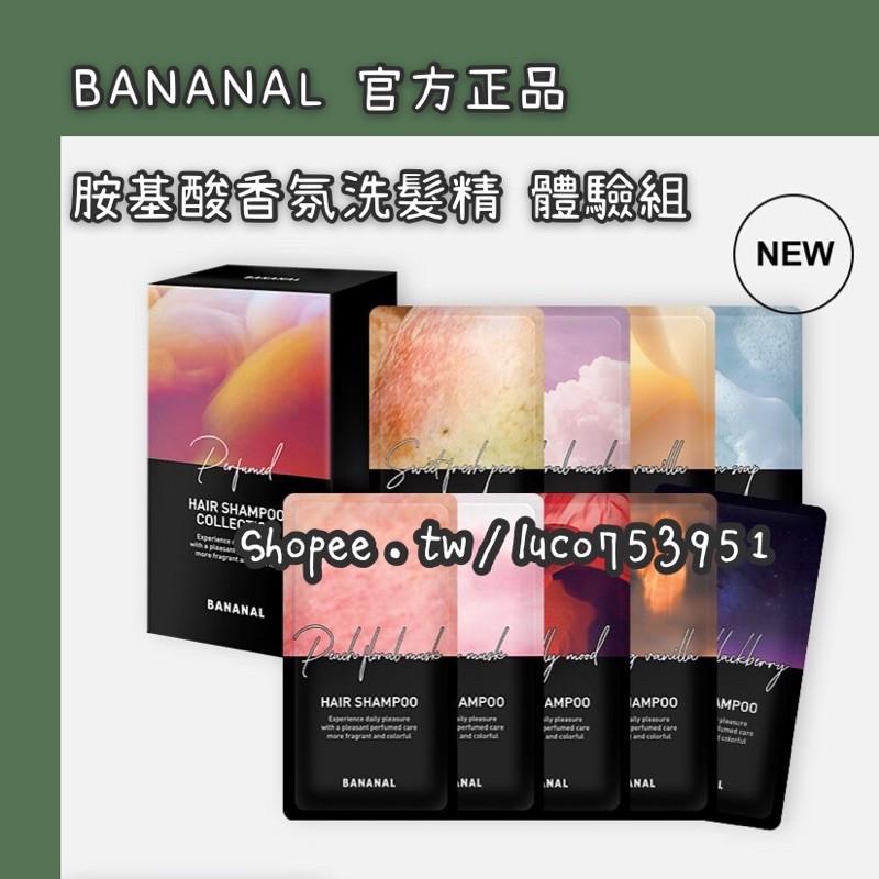 BANANAL 韓國IG人氣洗髮精 胺基酸香氛洗髮精 體驗組