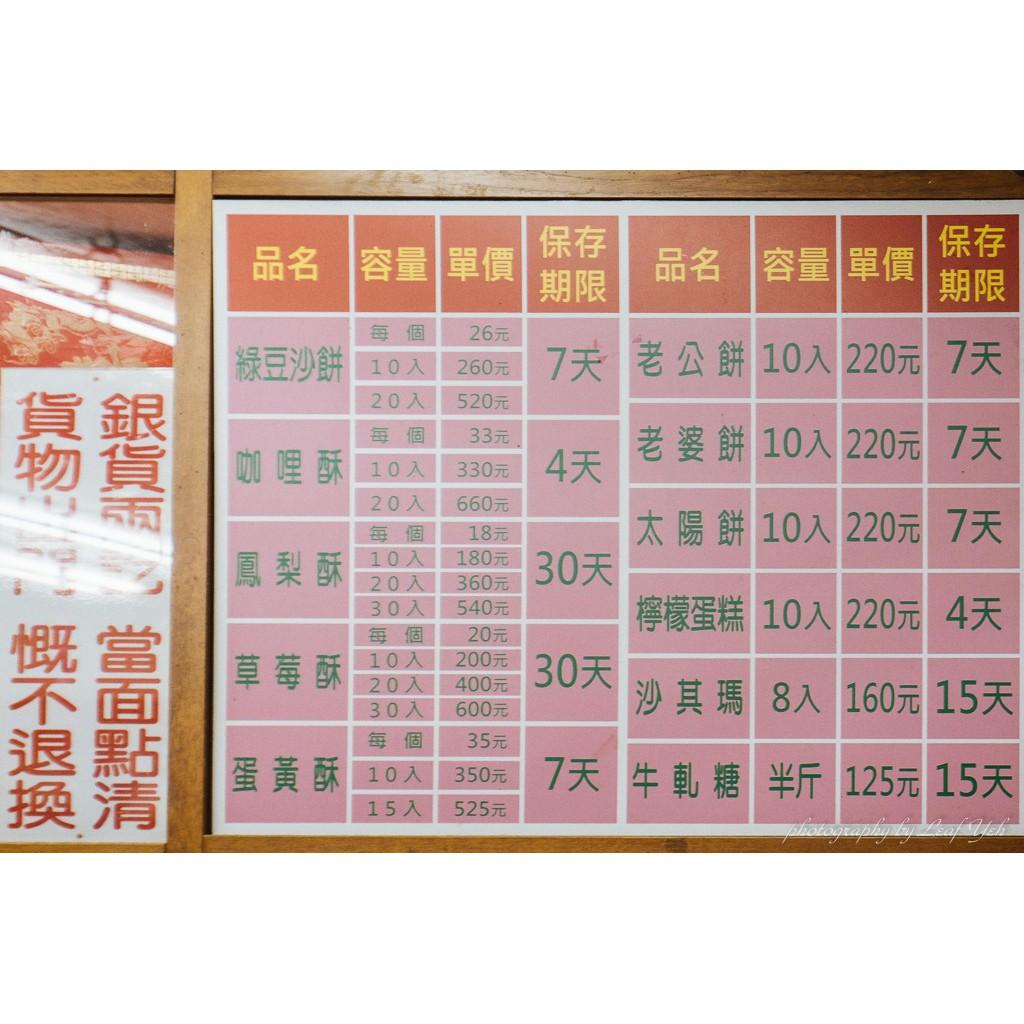基隆代購名產特產-李鵠餅店(鳳梨酥、草莓酥、蛋黃酥、咖哩餅、綠豆沙、太陽餅、老婆餅、老公餅)