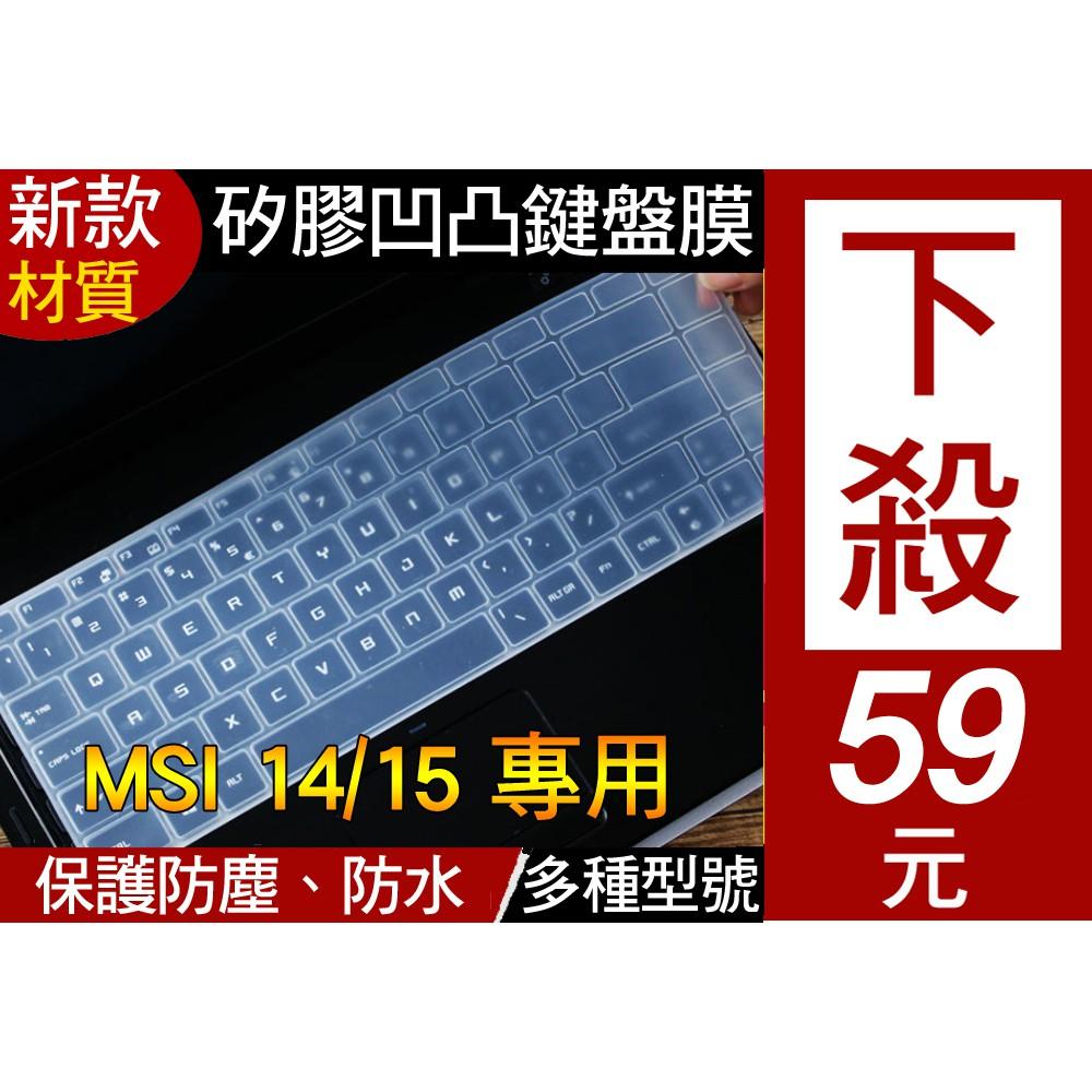 【新款矽膠材質】 MSI 微星 GF63 GS65 P65 PS42 PS63 GF65 鍵盤膜 鍵盤套 防塵套