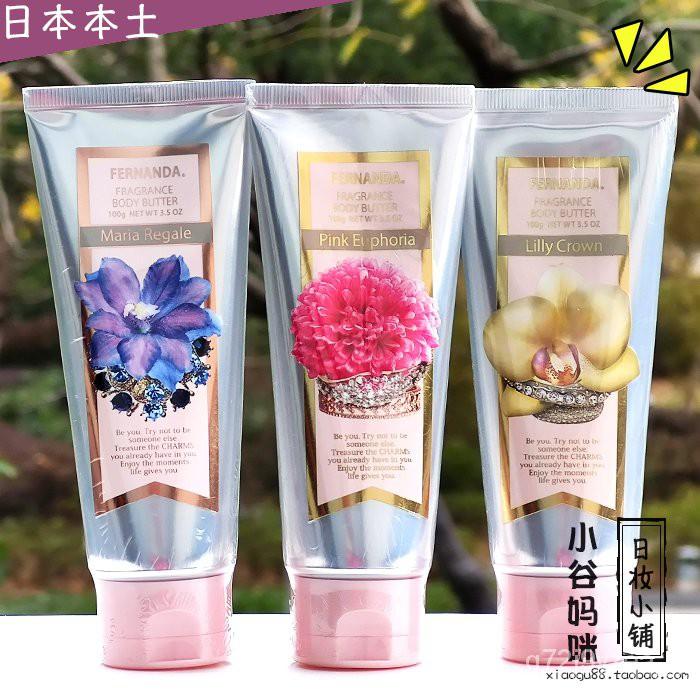 日本本土Fernanda香水香氛身體乳100g滋潤保濕香膏淡花香護膚霜