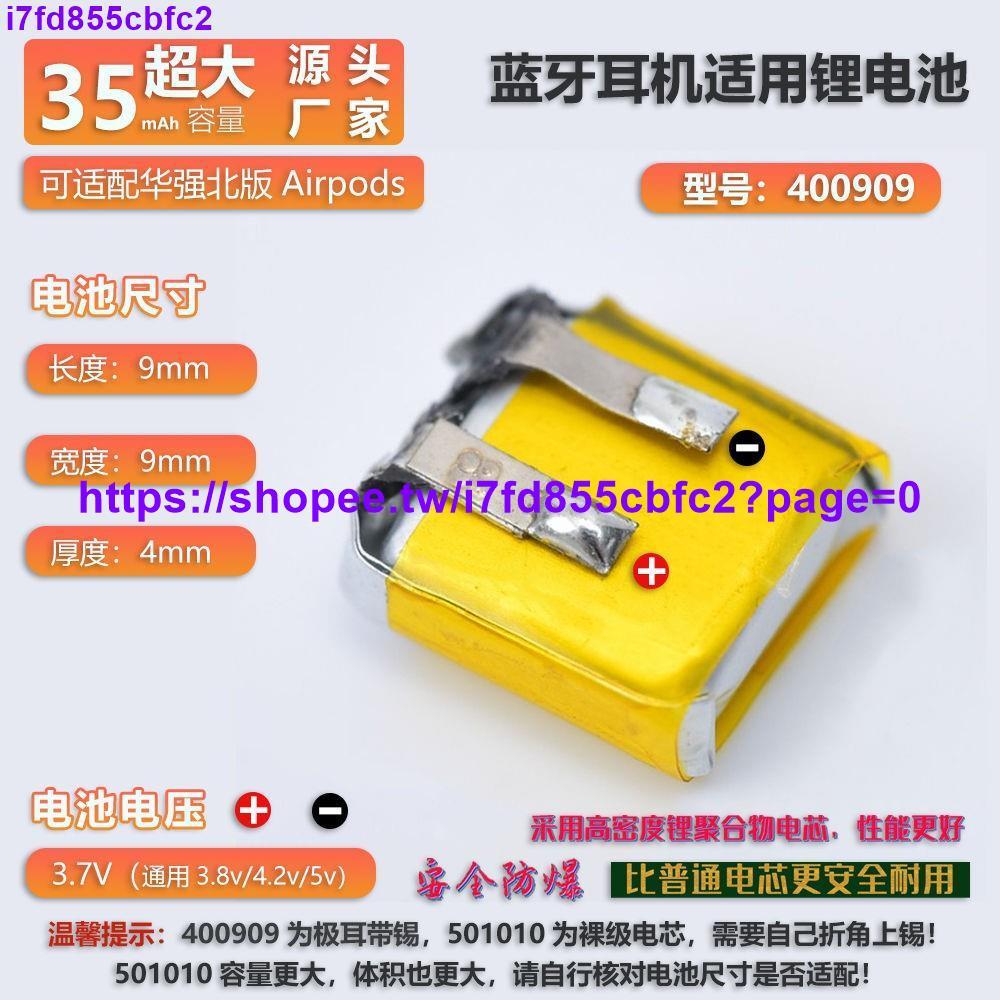 無線耳機華強北airpods電池倉充電盒3.7V聚合鋰電池藍牙耳機電池-HUI