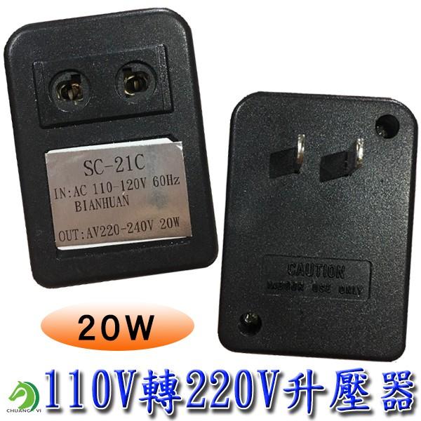 【創藝】110V轉220V 升壓器 20w 變壓器 電器110轉220交流電轉換器 電器轉換器 (快速出貨)