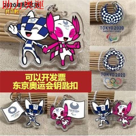 【奧運吉祥物】^日本東京奧運會鑰匙扣吉祥物2021東京奧運紀念品miraitowa周邊
