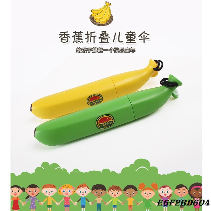 美國UM-BANANA防紫外線創意可愛兒童香蕉傘便攜鉛筆折疊晴雨傘兒童扇便攜迷你兒童傘/e6f2bd604