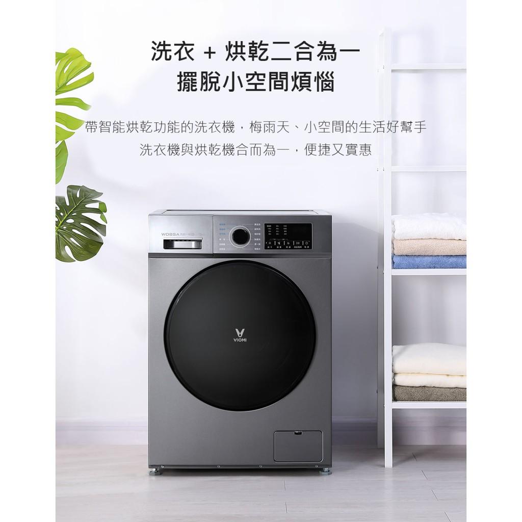 雲米洗脫烘變頻滾筒 洗衣機 10公斤WiFi洗脫烘變頻滾筒洗衣機 16種洗滌模式 全機一年馬達三年保固