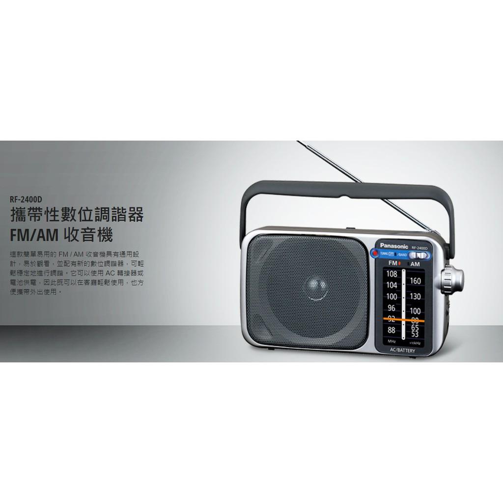 【Panasonic 國際牌】 RF-2400D-S  便攜式收音機
