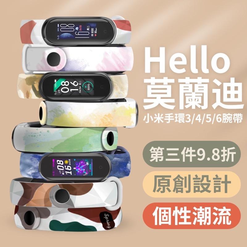2021新款 莫蘭迪 原創設計 小米手環6 / 5 / 4 / 3 錶帶 小米手環4 錶帶 小米手環5 錶帶 小米錶帶