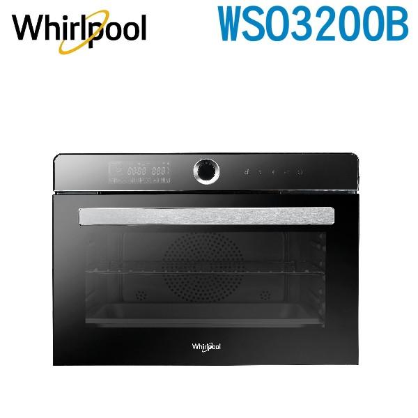 Whirlpool 惠而浦 可議價 32L獨立式萬用蒸烤箱WSO3200B