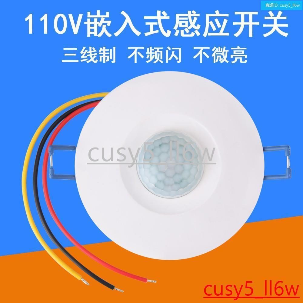 現貨直發🌈感應開關嵌入式110V 三線大功率人體紅外線感應開關 LED燈感應器238