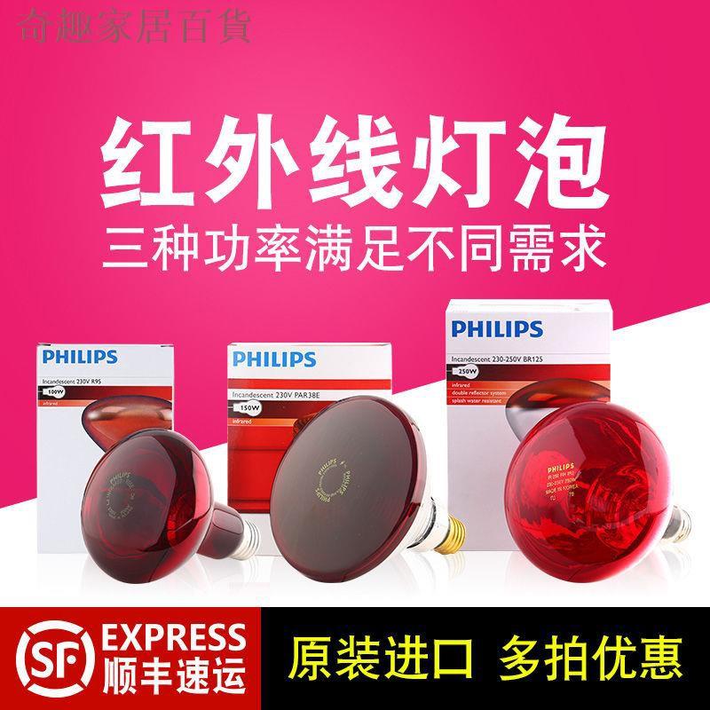 飛利浦進口遠紅外線燈泡紅光烤燈烤燈烤電加熱燈泡家用遠紅外線燈車用面紙盒
