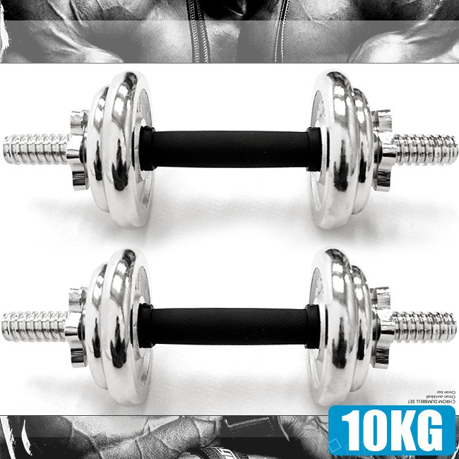 電鍍10公斤啞鈴組合(包膠握套)22磅可調式10KG啞鈴短槓心槓片槓鈴.重力舉重量訓練.運動健身器材M00165