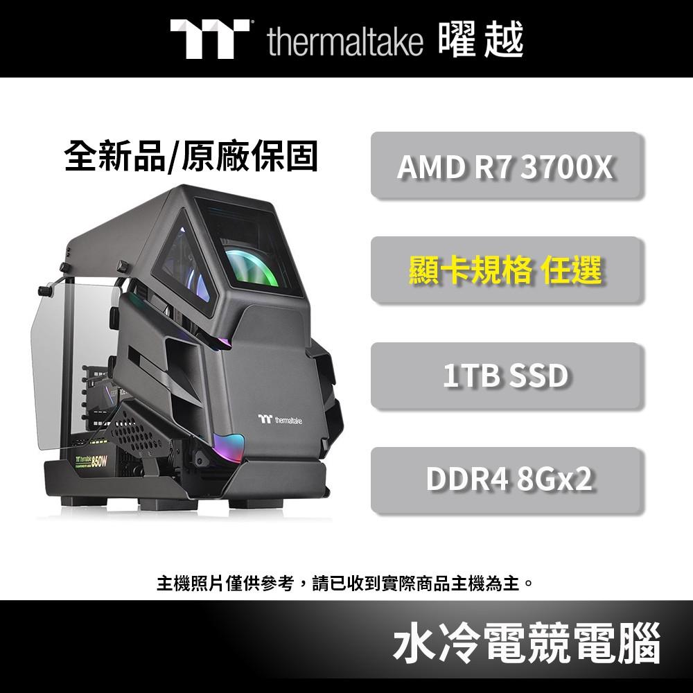 曜越 猛禽R RGB 一體式 水冷 電競電腦 R7 3700X/16G/GTX1660S/RTX3080