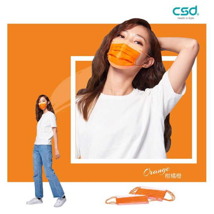 【快速出貨】【CSD 中衛】 醫療/醫用 中衛口罩 成人-柑橘橙 50入/盒 橘色/橙色/全新未拆封/台灣製/平面口罩