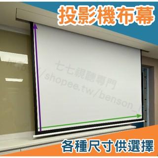 【台灣本島一年保固】75吋 87吋 90吋 100吋 120吋 1:1 4:3 16:9投影壁掛手拉布幕 電動布幕 新北市