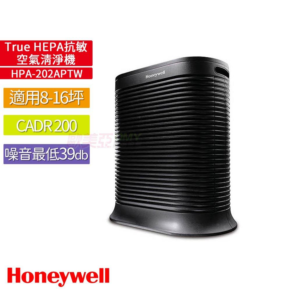 【現貨熱銷】Honeywell HPA-202APTW 抗敏系列空氣清淨機 原廠公司貨 HPA-202