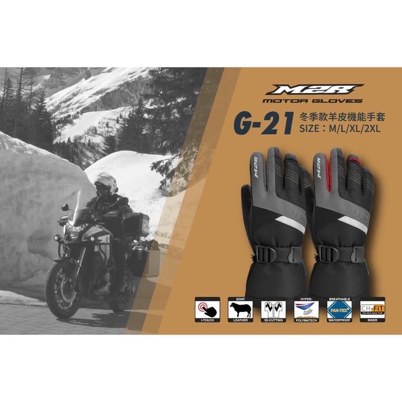M2R G21 G-21 手套 冬季手套 防寒手套 保暖手套 騎士手套 長版手套 羊皮手套 可觸控手套