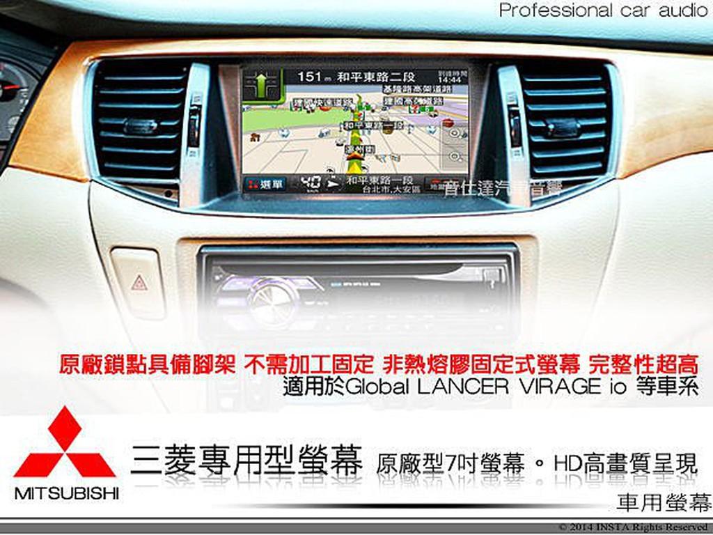 音仕達   三菱 Global LANCER VIRAGE  HD高畫質 七吋專用螢幕 原廠鎖點 不需加工固定