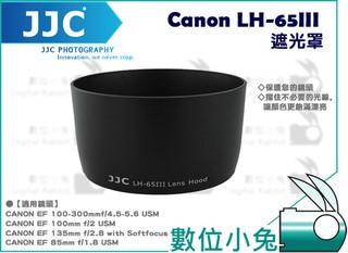 數位小兔【JJC Canon ET-65III 遮光罩】太陽罩 EF 100mm f/ 2 USM 85mm f/ 1.8 臺北市