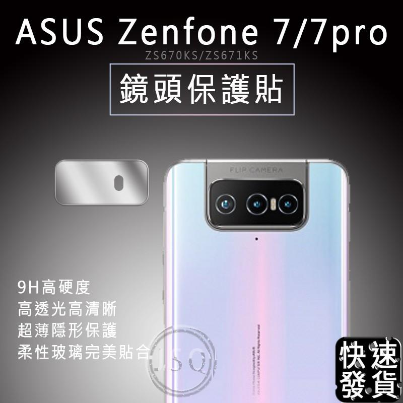 鏡頭貼 ASUS Zenfone 7 7 Pro 鏡頭貼 Zenfone7 鏡頭保護貼 ZS670KS ZS671KS