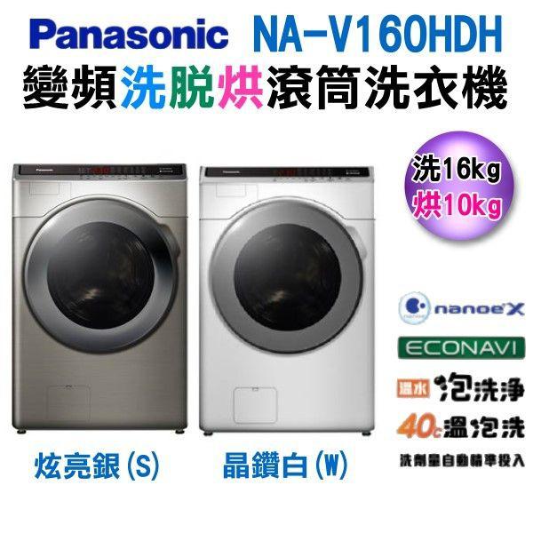 Panasonic國際牌 (可議價)16公升變頻滾筒洗脫烘洗衣機NA-V160HDH
