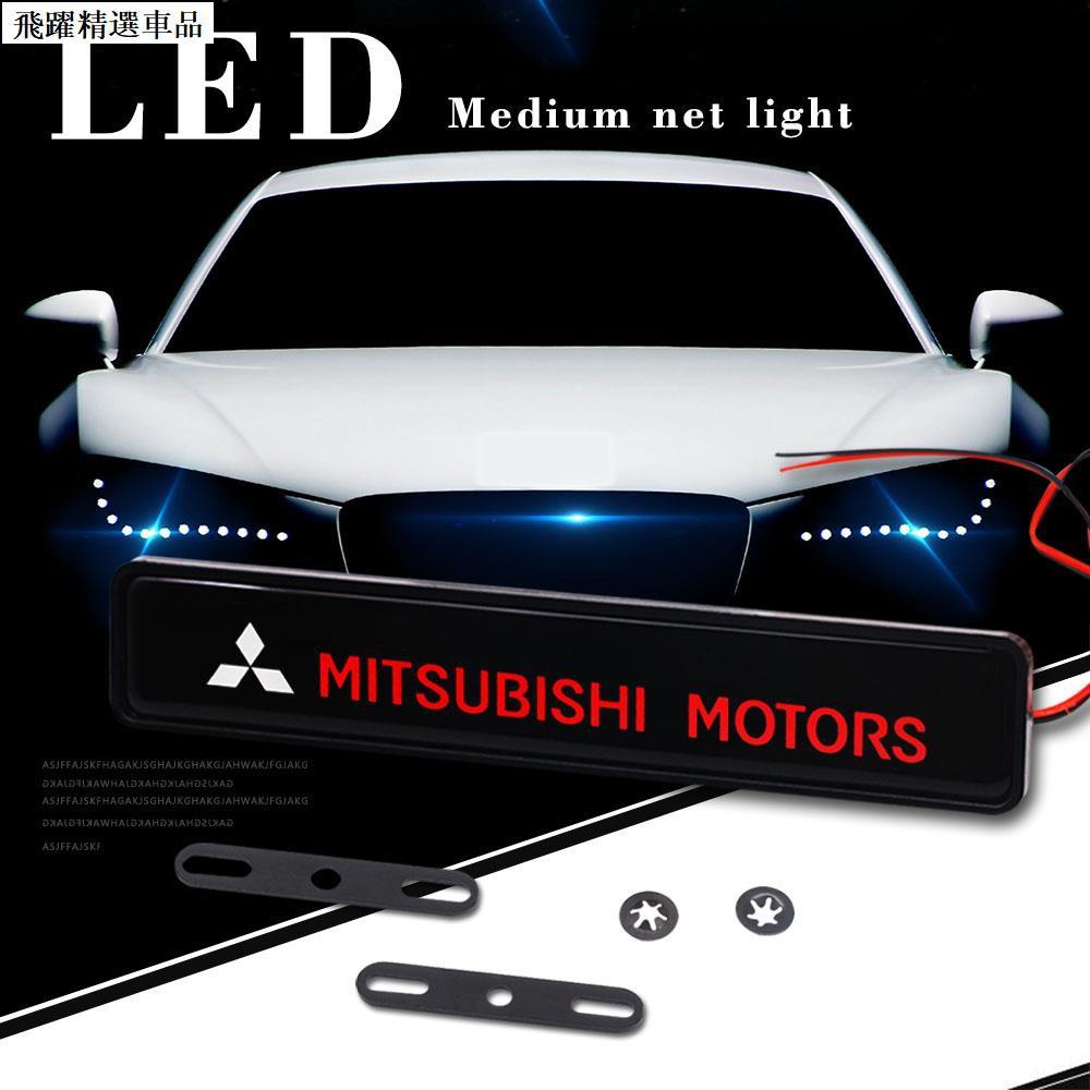 Mitsubishi 三菱 水箱罩中網燈 發光車標燈 pajero asx 勁炫 outlander《飛躍精選》