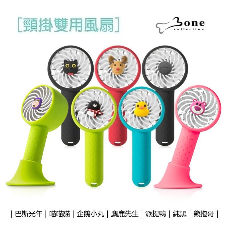 Bone Collection 頸掛桌立兩用風扇 手持風扇 USB風扇 頸掛雙用風扇 Lanyard Fan