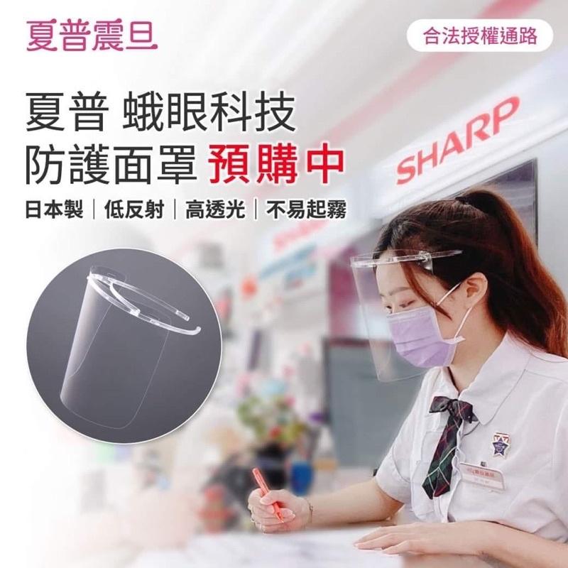 SHARP(夏普)奈米蛾眼科技防護面罩/全罩式