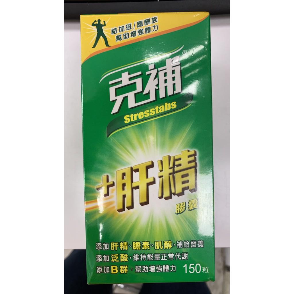 Stresstabs克補+肝精 膠囊