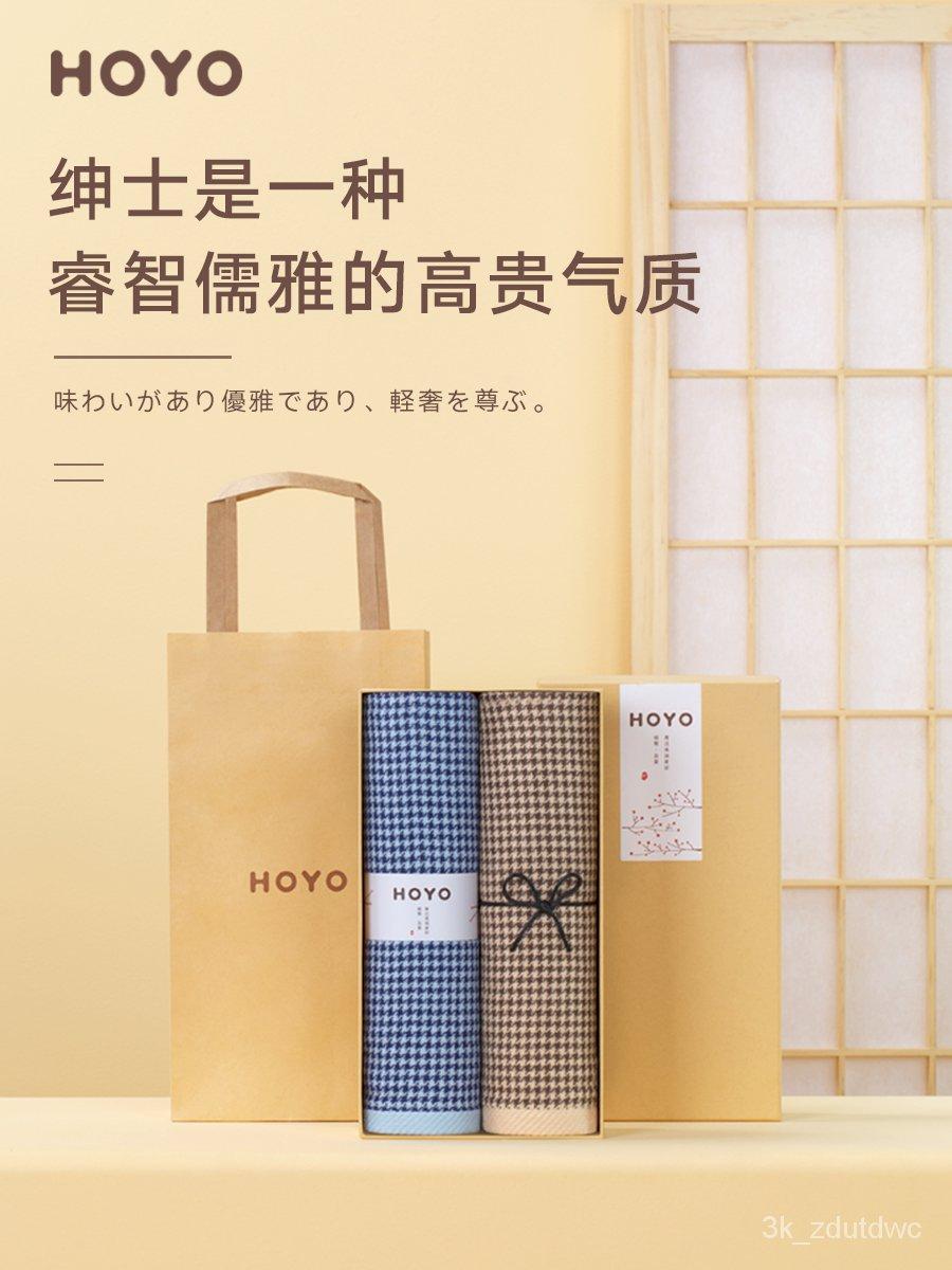 日本hoyo千鳥格毛巾家用洗臉純棉吸水不掉毛商務高檔伴手禮盒套裝
