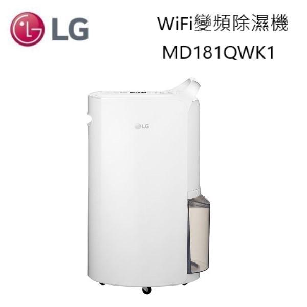 LG PuriCare MD181 18公升變頻除濕機 MD181QWK1 公司貨 可申請退稅 聊聊優惠價