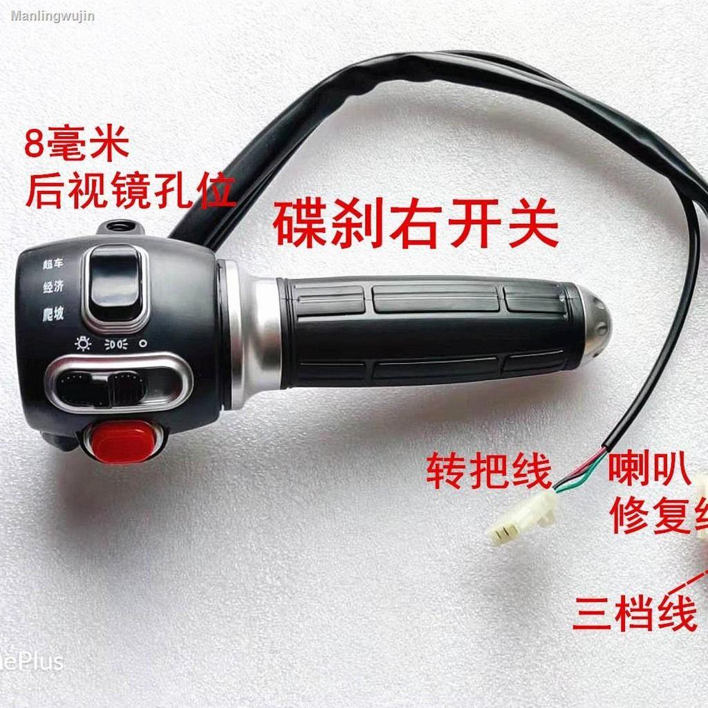 (現貨熱銷)(低價促銷)電動車小龜王轉把電動車轉把把座開關總成踏板車轉把組合開關配件