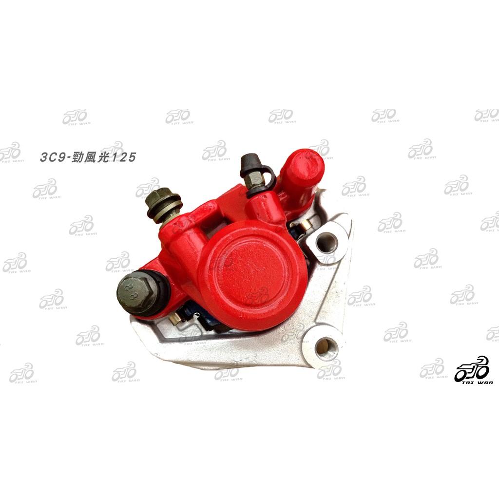 勁風光125(紅) 卡鉗
