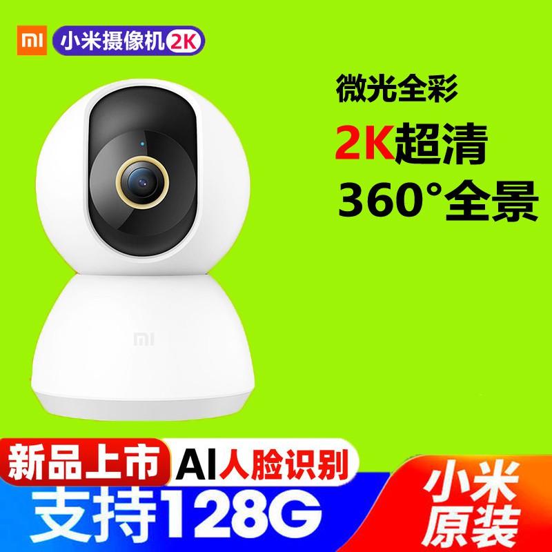 【台灣公司貨】米家智能攝像機2K 雲臺版 1296P 小米攝像頭 監視器 攝影機 遠程監控 雙向語音對講 升級版