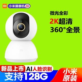 【台灣公司貨】米家智能攝像機2K 雲臺版 1296P 小米攝像頭 監視器 攝影機 遠程監控 雙向語音對講 升級版 新竹市